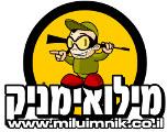 מילואימניק - אתר המילואים של ישראל