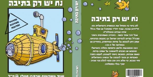 המהדורה החדשה של ספר הקאלט נח יש רק בתיבה